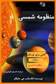 دانلود کتاب منظومه شمسی