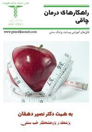 دانلود کتاب درمان چاقی