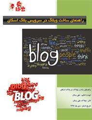 دانلود کتاب راهنمای ساخت وبلاگ در بلاگ اسکای