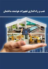 دانلود کتاب نصب و راه اندازی تجهیزات هوشمند ساختمان