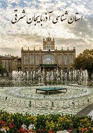 دانلود کتاب استان شناسی آذربایجان شرقی