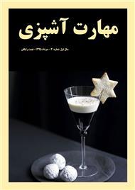 دانلود مجله مهارت آشپزی - شماره 3