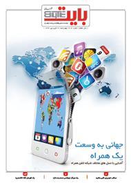 دانلود ضمیمه بایت روزنامه خراسان - شماره 314