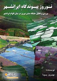 دانلود کتاب نوروز پیوندگاه ایرانشهر: جایگاه جشن نوروز در میان اقوام ایرانشهر