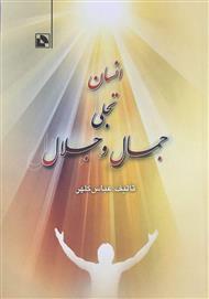 دانلود کتاب انسان تجلی جمال و جلال