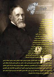 دانلود ماهنامه ادبیات داستانی چوک - شماره 129