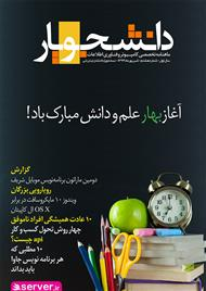 دانلود ماهنامه تخصصی کامپیوتر و فناوری اطلاعات دانشجویار - شماره 8