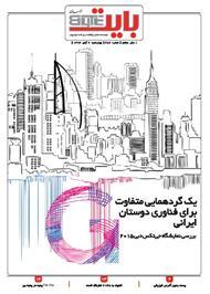 دانلود ضمیمه بایت روزنامه خراسان - شماره 387