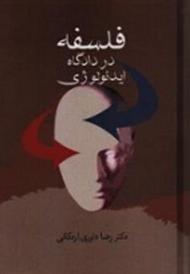 دانلود کتاب فلسفه در دادگاه ایدئولوژی