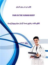 دانلود کتاب درد در بدن انسان