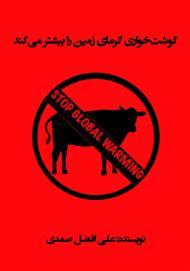 دانلود کتاب گوشتخواری گرمای زمین را بیشتر میکند
