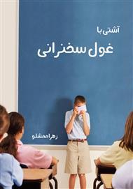 دانلود کتاب آشتی با غول سخنرانی
