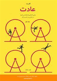 دانلود کتاب قدرت عادت: چرایی کارهایی که انجام میدهیم، در زندگی و کسب و کار