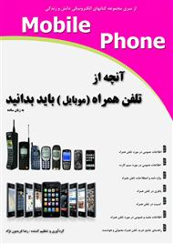 دانلود کتاب آنچه از تلفن های همراه (موبایل) باید بدانید
