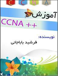 دانلود کتاب آموزش دوره CCNA شرکت سیسکو