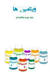 دانلود کتاب ویتامین ها