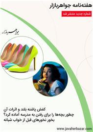 دانلود مجله تخصصی جواهرات - 01 مهر 96