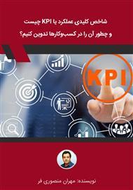 دانلود کتاب شاخص کلیدی عملکرد یا KPI چیست و چطور آن را در کسب و کارها تدوین کنیم؟