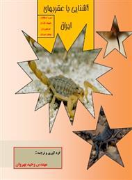 دانلود کتاب آشنایی با عقرب های ایران