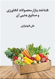 دانلود کتاب شناخت بازار محصولات کشاورزی و صنایع جنبی آن