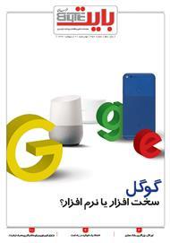 دانلود ضمیمه بایت روزنامه خراسان - شماره 459