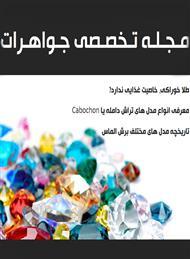 دانلود مجله تخصصی جواهرات - شماره 12