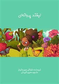 دانلود کتاب لبخند پروانهای