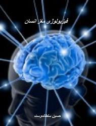 دانلود کتاب فیزیولوژی مغز انسان