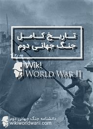دانلود کتاب تاریخ جنگ جهانی دوم