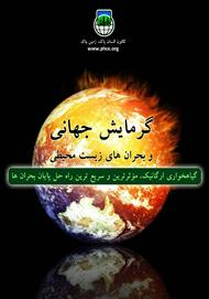 دانلود کتاب گرمایش جهانی و بحرانهای زیست محیطی