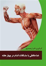 دانلود کتاب خداحافظی با مشکلات اندام در چهار هفته