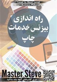 دانلود کتاب راه اندازی بیزینس خدمات چاپ