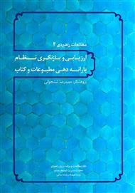دانلود کتاب ارزیابی و بازنگری نظام یارانهدهی مطبوعات و کتاب