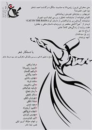 دانلود دو ماهنامه ادبی، هنری و فلسفی کلاغ - سال اول شماره دوم