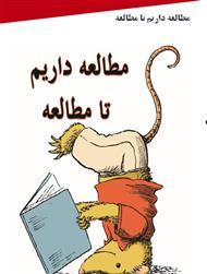 دانلود کتاب مطالعه کردن