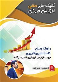 دانلود کتاب تکنیکهای طلایی افزایش فروش