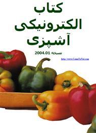 دانلود کتاب آموزش آشپزی