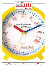 دانلود ضمیمه بایت روزنامه خراسان - شماره 375