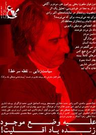 دانلود دو ماهنامه ادبی، هنری و فلسفی کلاغ - شماره چهارم