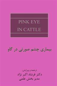 کراتوکونژیکتیویت عفونی یا بیماری چشم صورتی در گاو