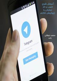 دانلود کتاب آموزش شروع کسب و کار اینترنتی با اپلیکیشن تلگرام