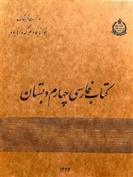 دانلود کتاب فارسی چهارم دبستان سال ۱۳۴۳