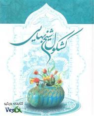 دانلود کتاب کشکول شیخ بهائی