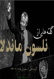 دانلود کتاب گفته هایی از نلسون ماندلا