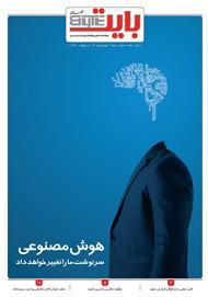 دانلود ضمیمه بایت روزنامه خراسان - شماره 458