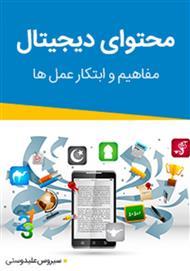 دانلود کتاب محتوای دیجیتال - مفاهیم و ابتکار عمل ها