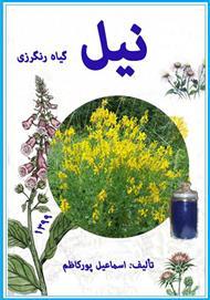 دانلود کتاب نیل، گیاه رنگرزی
