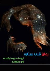 دانلود کتاب رمان قلب ستاره