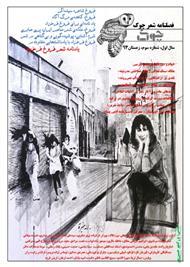 دانلود فصلنامه شعر چوک - شماره سوم - یادنامه شعر فروغ فرخزاد