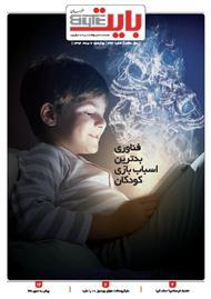 دانلود ضمیمه بایت روزنامه خراسان - شماره 374